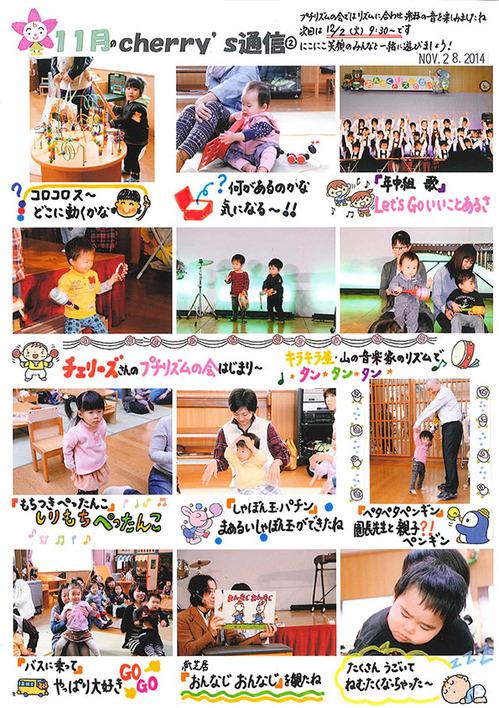 cherry's2014-11-2.jpg