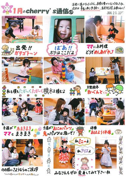 cherry's2015-1-2.jpgのサムネール画像