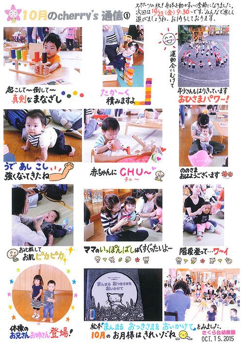 cherry's2015-10-1.jpg