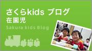 さくらKidsブログ~在園児~