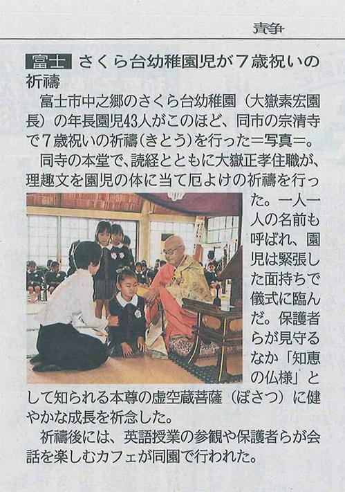 shizu2015.jpg