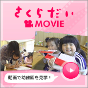 さくらだいMOVIE さくら台幼稚園の様子を動画でご紹介します。
